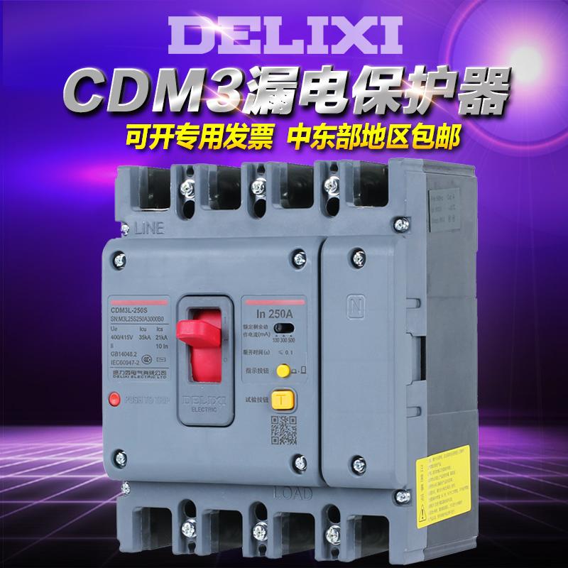 德力西三相四线空气开关带漏电保护器塑壳cdm3l160a250a400a
