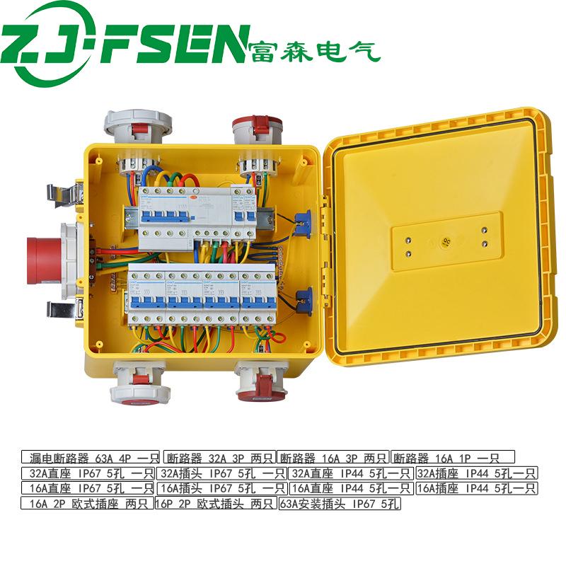 工业插座箱检修电源箱防水配电箱电源控制箱充电桩专用电源箱