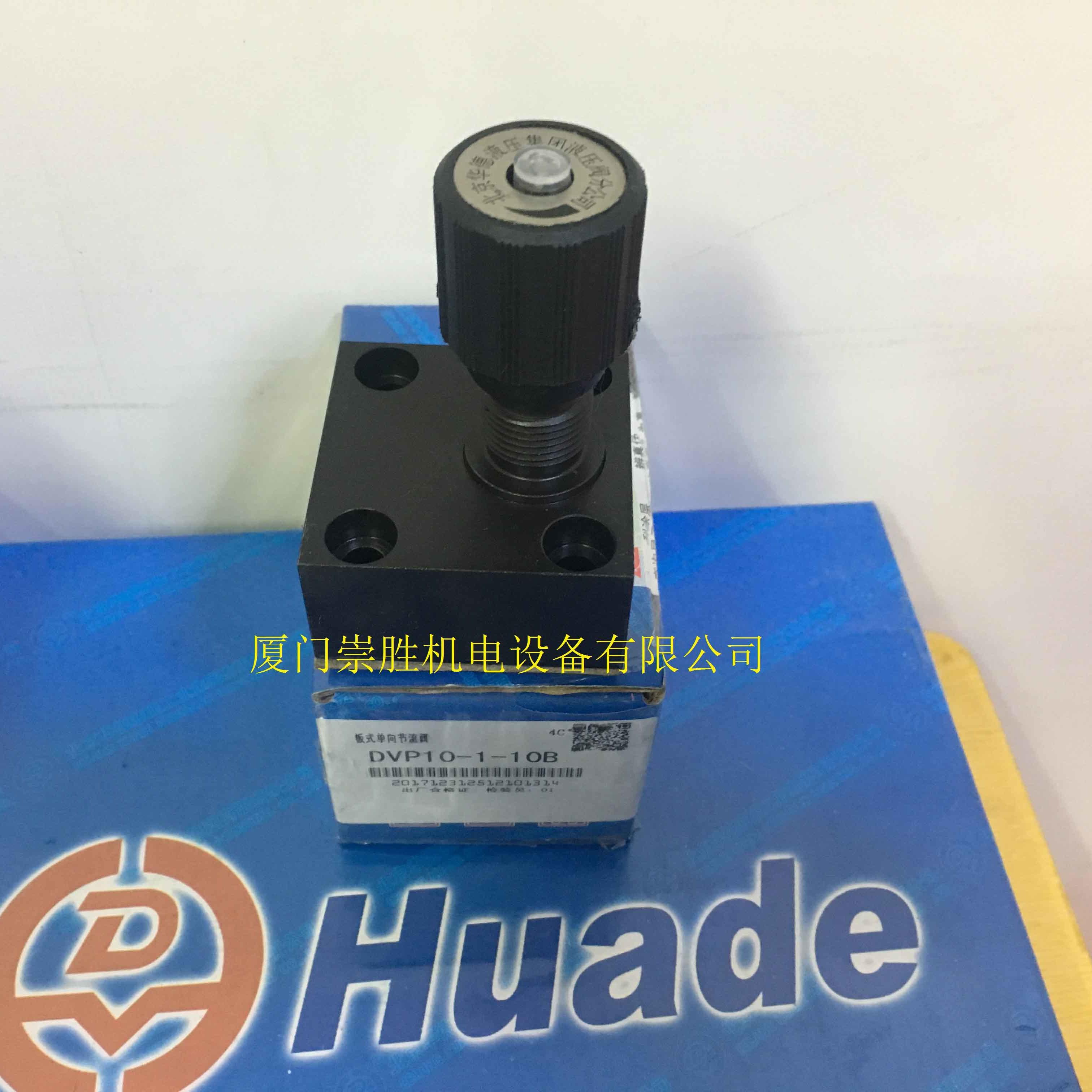 推荐现货华德huade液压阀dvp10-1-10b/板式单向节流阀图片