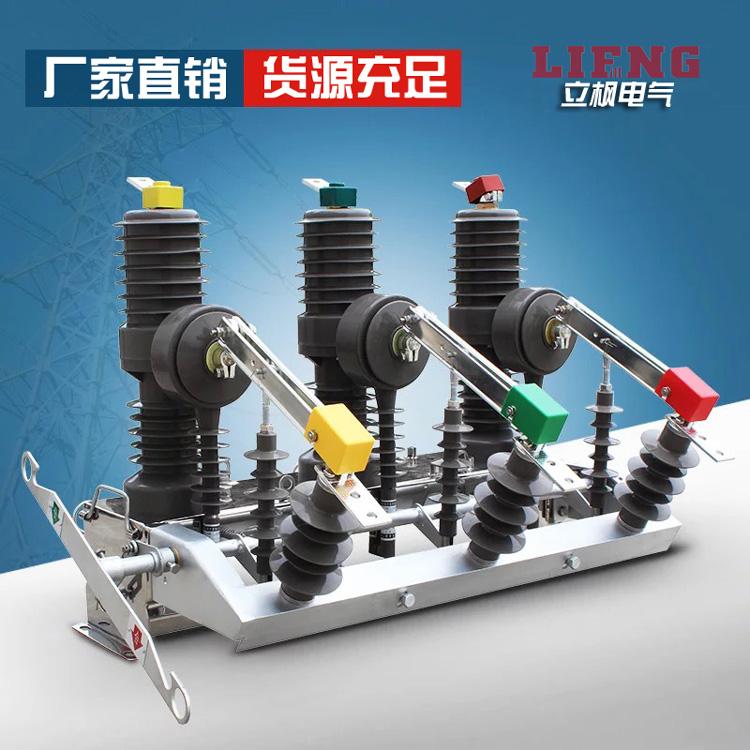 zw32-10/630 10kv手动不绣钢高压真空断路器 厂家直销