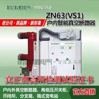 ZN63(VS1)户内真空断路器 1250A手车式断路器