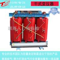SCB干式变压器 平顶山市智信电气有限公司