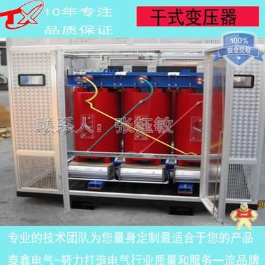 襄城泰鑫SCB干式变压器厂家,干式变压器出厂价格,许昌变压器厂家排名 平顶山市智信电气有限公司 干式变压器厂,干式变压器价格,干式变压器型号,变压器价格,变压器