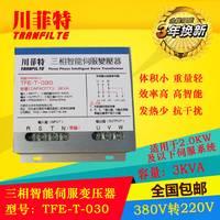 特价供应3KVA川菲特伺服电子变压器TFE-T-030三相智能伺服变压器