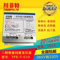 特价供应1KVA川菲特伺服电子变压器TFE-T-010三相智能伺服变压器
