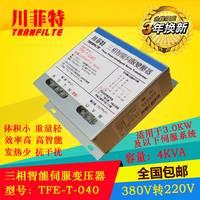 特价供应4KVA川菲特伺服电子变压器TFE-T-040三相智能伺服变压器