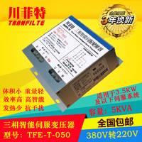 特价供应5KVA川菲特伺服电子变压器TFE-T-050三相智能伺服变压器