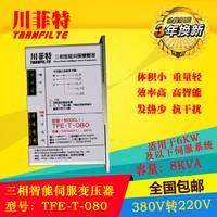 特价供应8KVA川菲特伺服电子变压器TFE-T-080三相智能伺服变压器