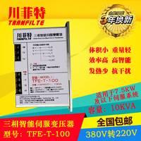 特价供应10KVA川菲特伺服电子变压器TFE-T-100三相智能伺服变压器