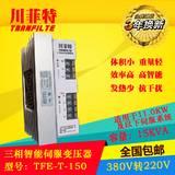 特价供应15KVA川菲特伺服电子变压器TFE-T-150三相智能伺服变压器