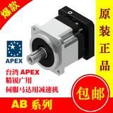 供应台湾原装APEX精锐广用AB060-003-S1-P2精密行星齿轮减速机