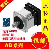 供应台湾原装APEX精锐广用AB180-005-S1-P1精密行星齿轮减速机