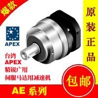 供应台湾原装AE120-025精锐广用APEX精密行星齿轮减速机