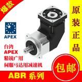 供应台湾原装ABR090-070-S1-P2精锐广用APEX精密行星齿轮减速机