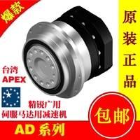 供应台湾原装APEX精锐广用AD140-070-P2精密行星齿轮减速机