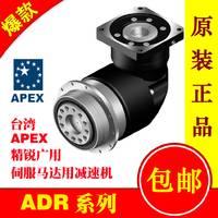 供应台湾原装APEX精锐广用ADR140-070-P1精密行星齿轮减速机