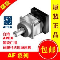 供应台湾原装APEX精锐广用AF042-015-S2-P1精密行星齿轮减速机