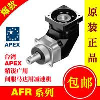 供应台湾原装APEX精锐广用AFR075-020-S2-P1精密行星齿轮减速机