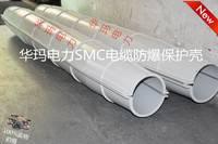 电缆防爆盒 电缆中间防爆盒 玻璃钢电缆接头防爆盒