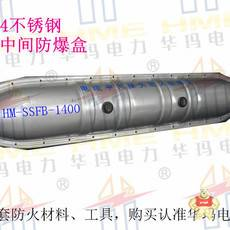 HM-SSFB-3*120