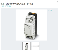 2868635 STEP-PS/ 1AC/24DC/0.75菲尼克斯电源 上海菲尼克斯 吴江菲尼克斯