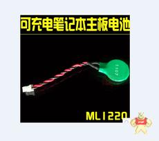 ML1220