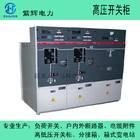 陕西紫辉10KV高压HXGN15-12环网柜价格,高压环网柜厂家直销