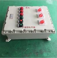 厂家直销BXMD51防爆配电箱 不锈钢防爆控制配电箱 防爆电气控制箱
