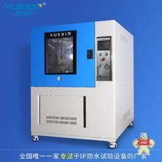 YX-IPX34B-R400