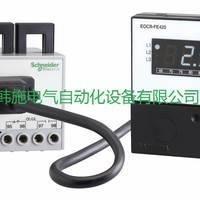 施耐德EOCR(原韩国三和)EOCRFE420-WRZ71电子式电动机保护器
