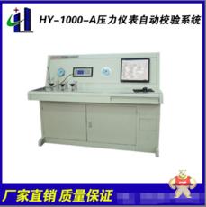 HY-1000-A