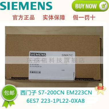 原装现货西门子S7-200CN EM223CN 6ES7 223-1PL22-0XA8 数字量扩展模块 输入/输出 天津