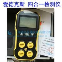 爱德克斯气体检测仪 ADKS-4 四合一有毒气体探测器 CO O2 EX H2S 用于隧道工程 现货