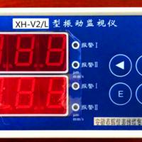 XH-V2/L振动监测仪