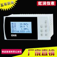 虹润仪表 厂家供应 热能积算记录仪  蒸气流量积算控制记录仪