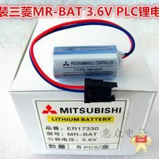 A6BAT/MR-BAT/ER17330V