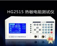 HG2515