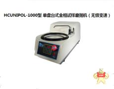 HCUNIPOL-1000