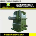 启力圆弧齿蜗轮减速机——CWU蜗轮蜗轮杆减速机、圆柱蜗轮减速机