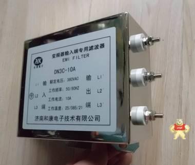 变频器专用输入滤波器DN3C-10A EMC输入型降低高频干扰和康电子 变频器专用滤波器,变频器滤波器,输入端专用滤波器,变频器专用输入滤波器,DN3C-10A