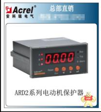 ARD2-1.6/M4-20mA