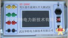 HT-2000C