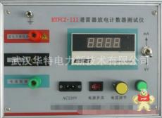 HTFCZ-III