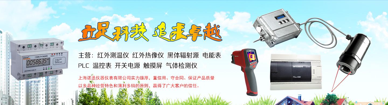 上海诺丞仪器