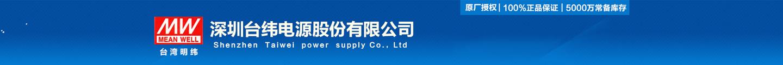 台湾明纬电源