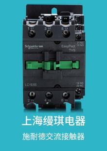 上海缦琪电器