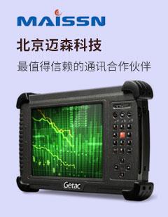 北京迈森科技