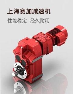 上海赛加减速机