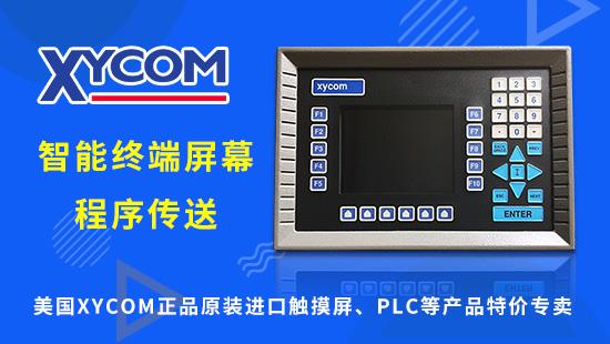 XYCOM(PLC)特价专卖店