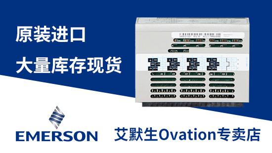 艾默生Ovation专卖店